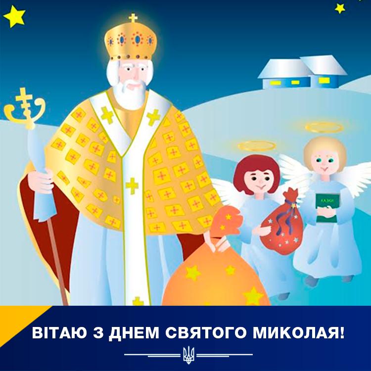 Поздравления с святым николаем на украинском